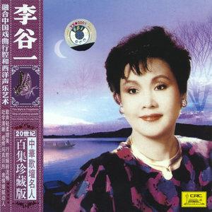 边疆的泉水清又纯(热度:64)由丹丽翻唱,原唱歌手李谷一