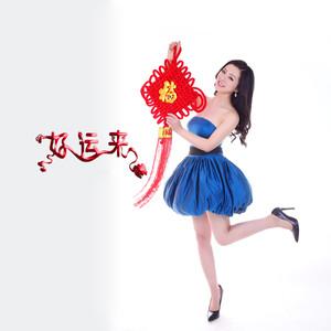 好运来(热度:18)由敏敏翻唱,原唱歌手刘艺