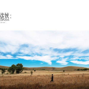 贝加尔湖畔(热度:42)由W白白翻唱,原唱歌手李健