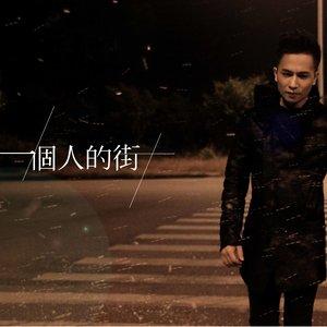一个人的街(热度:61)由阿東翻唱,原唱歌手欢子