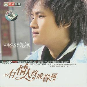 一个人哭(热度:35)由婷婷时代翻唱,原唱歌手郑源