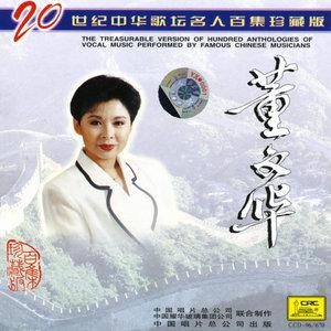 今天是你的生日中国(热度:21)由wsx翻唱,原唱歌手董文华