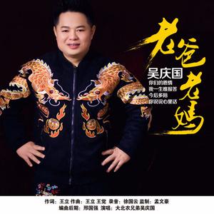 老爸老妈(热度:60)由狼神心欣(有访必回)翻唱,原唱歌手吴庆国
