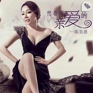 想着你亲爱的(热度:137)由静若繁花...(大号)翻唱,原唱歌手陈美惠