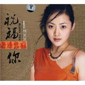 红旗颂(热度:33)由陈国荷翻唱,原唱歌手陈笠笠