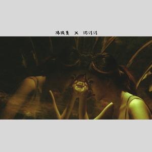 沈洁洁(热度:99)由万紫千红翻唱,原唱歌手冯提莫