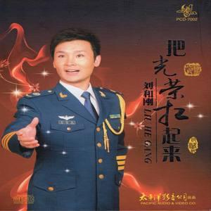 牡丹之歌(热度:10)由王兰芳翻唱,原唱歌手刘和刚