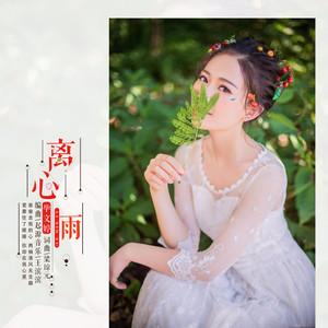 离心雨(热度:428)由富贵荣华翻唱,原唱歌手毕文婷