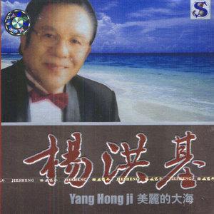 伊犁河的月夜原唱是杨洪基,由听雨翻唱(播放:174)