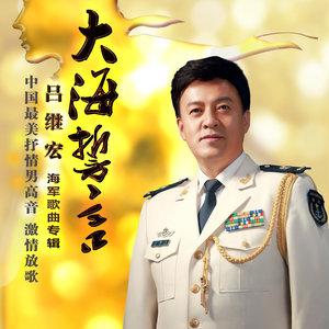 特种部队之歌(热度:115)由静心翻唱,原唱歌手吕继宏