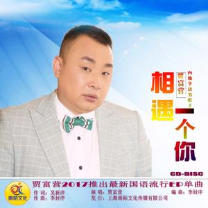 相遇一个你由黄孝雄演唱(原唱:贾富营)