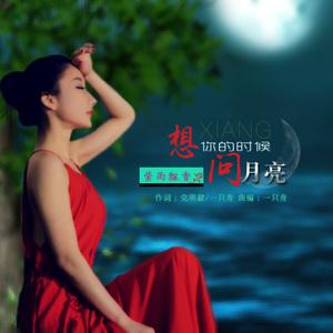 想你的时候问月亮(热度:166)由老虎翻唱,原唱歌手紫雨飘香