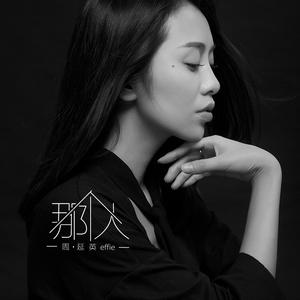 那个人(热度:87)由Yuki翻唱,原唱歌手周延英(英子-effie)