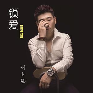 锁爱(热度:524)由无所谓在线翻唱,原唱歌手刘子锐