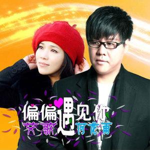 偏偏遇见你(热度:61)由大红翻唱,原唱歌手何龙雨/艾歌