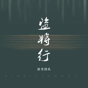 盗将行(热度:51)由柒拾翻唱,原唱歌手新秀团队