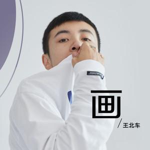 画(热度:155)由天悦戒不掉的小熊猫翻唱,原唱歌手王北车