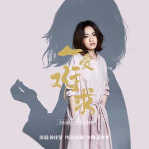 一爱难求(热度:15)由开心就好翻唱,原唱歌手徐佳莹