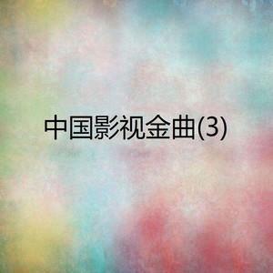 夫妻双双把家还原唱是华语群星,由S璃茉翻唱(播放:48)