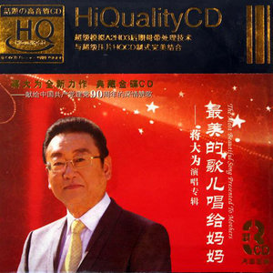 说中国(热度:83)由雪梅翻唱,原唱歌手蒋大为