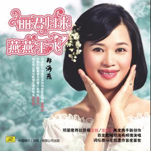 月满西楼(热度:14)由苟淑清 59153o9158翻唱,原唱歌手郑海燕