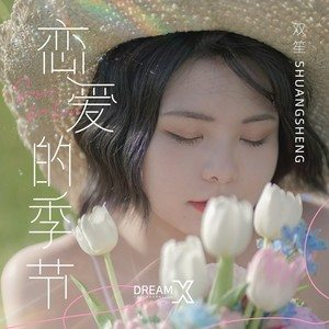 恋爱的季节-双笙 (陈元汐)