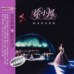随想曲(Live)在线听(原唱是徐小凤),黄锦坚演唱点播:32次