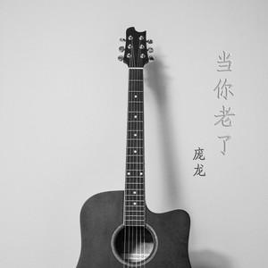 当你老了原唱是庞龙,由鏢翻唱(播放:56)