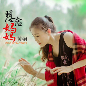 想念妈妈(热度:16)由《纳兰战胜花翻唱,原唱歌手黄娟