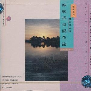 边疆的泉水清又纯(热度:104)由皇族缘青青翻唱,原唱歌手李谷一