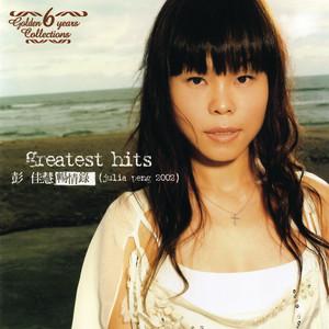 喜欢两个人(热度:178)由kyo翻唱,原唱歌手彭佳慧