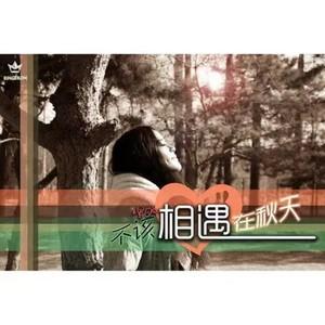 不该相遇在秋天由北京晓歌演唱(原唱:程响)