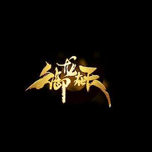 御龙铭千古(热度:131)由乔翻唱,原唱歌手林志炫