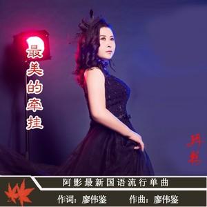 最美的牵挂(热度:53)由蔷薇翻唱,原唱歌手阿影