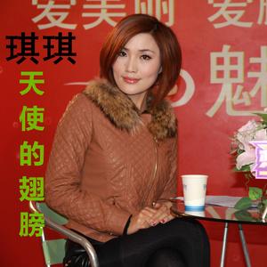天使的翅膀(女生版)(热度:105)由Time♚ 枫叶翻唱,原唱歌手琪琪