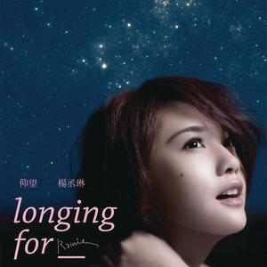 仰望(热度:10)由黄跑队一米阳光翻唱,原唱歌手杨丞琳