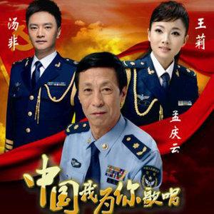 胡琴说(热度:78)由琴音韵翻唱,原唱歌手王莉/汤非