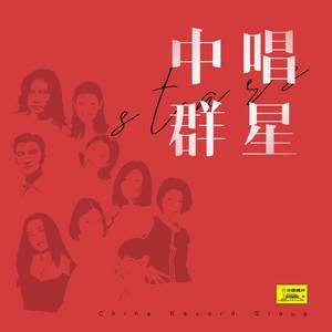 太阳岛上(热度:59)由蔷薇翻唱,原唱歌手郑绪岚