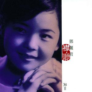 山茶花(热度:11)由wsx翻唱,原唱歌手邓丽君