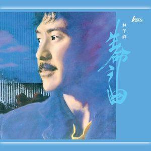 真的汉子(热度:49)由小幸福翻唱,原唱歌手林子祥