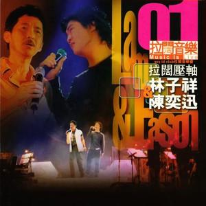 单车(热度:24)由姚白猪翻唱,原唱歌手陈奕迅