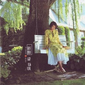 新鲜(热度:34)由SC·宣传策划-smileeyes翻唱,原唱歌手梁咏琪