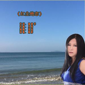 红尘绝恋在线听(原唱是阿影),桃,拒加微信演唱点播:194次