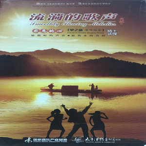快乐老家(热度:18)由学勤琴学勤琴翻唱,原唱歌手梦之旅演唱组合