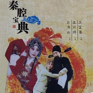 秦腔-三滴血祖籍陕西韩城县(热度:166)由雪梅翻唱,原唱歌手wu