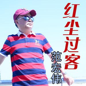 红尘过客(热度:11)由唱将…芮儿翻唱,原唱歌手范宏伟