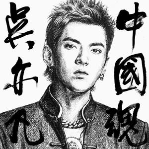 中国魂由EXO-PL晗晗(只互取关拉黑)演唱(原唱:吴亦凡)