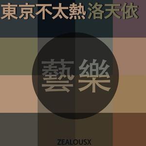 东京不太热(热度:169)由黑瞳翻唱,原唱歌手洛天依