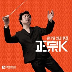 晴天阴天雨天(热度:61)由冷静luo翻唱,原唱歌手郑中基