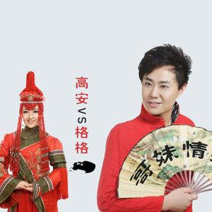 哥妹情缘(热度:486)由芳翻唱,原唱歌手高安/格格